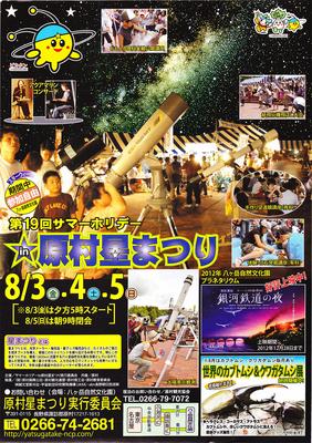2012haramura-8.jpg