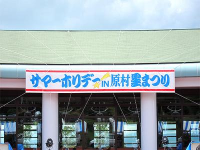 2013haramura-1.jpg
